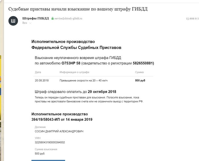 Начальнику УГИБДД УМВД по Пензенской области Беспредел, ГИБДД, Штрафы ГИБДД, Длиннопост