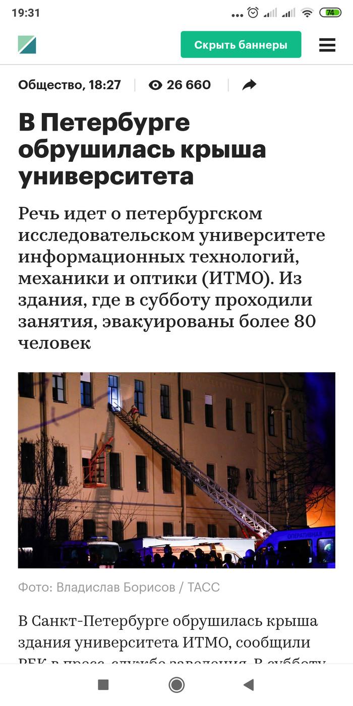 Рухнула крыша ИТМО. Санкт-Петербург, Обрушение крыши, Итмо