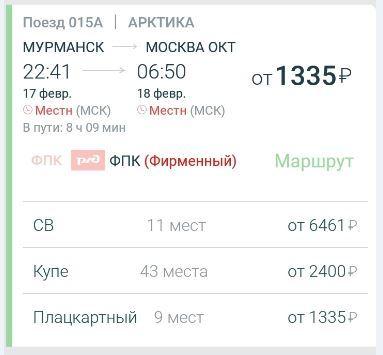 Приложение РЖД, бюрократия РЖД и моё недоумение. РЖД, Поезд, Санкт-Петербург, Москва, Арктика, Длиннопост