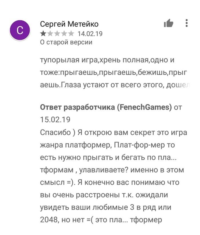 Отзыв к игре