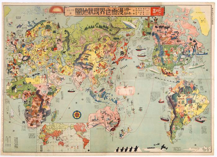 Японская карта мира, 1932 Япония, Карты, Карта мира, Иллюстрации, История, Исторические карты