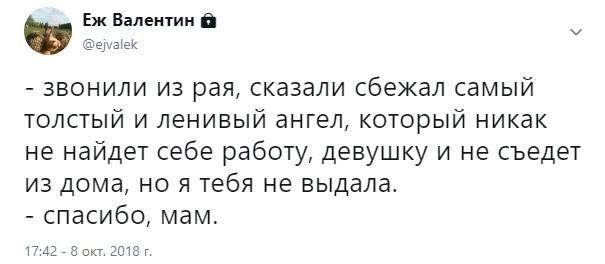 Подколола)))