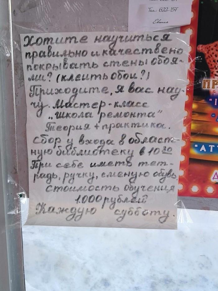 Лайфхак для ремонта Лайфхакер, Ремонт, Сахалин, Курсы