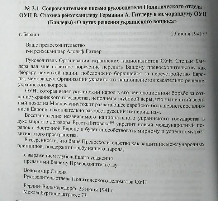 Бандера так любил Украину, что окупировал её вместе с Гитлером Украина, Степан Бандера, Фашисты, Политика, История