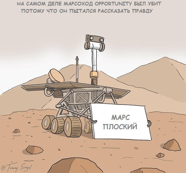 Смерть марсохода. Прикол, Юмор, Комиксы, Марсоход, Opportunity