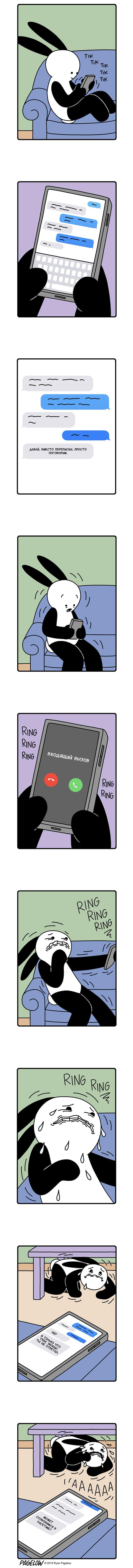 Входящий вызов Телефон, Переписка, Комиксы, Перевел сам, Buni, Pagelow, Длиннопост