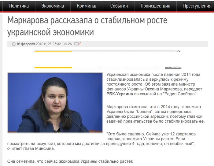 """""""Правильная подача"""" перемоги. Политика, Экономика, Укросми, Украина, Польша, Скриншот"""