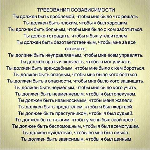 Созависимость Психология, Отношения, Зависимость, Созависимость, Алкоголизм, Родители, Дети, Семья, Длиннопост