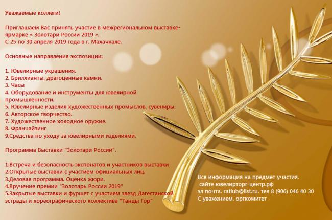 Золотари России 2019 Толковый словарь, ЕГЭ