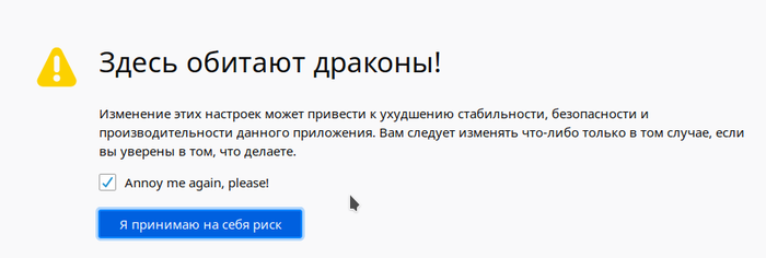 About:config в firefox-trunk