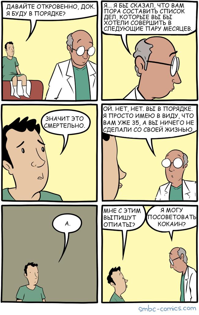 SMBC: Okay Smbc, Комиксы, Веб-Комикс, Врачи, Прием, Наркотики