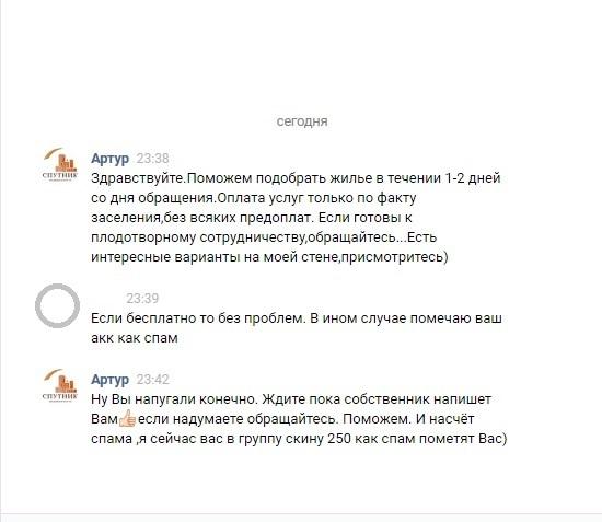 Клиентоориентированность Риэлтор, SMM, Наглость, Клиентоориентированность, Скриншот, Вконтакте, Переписка