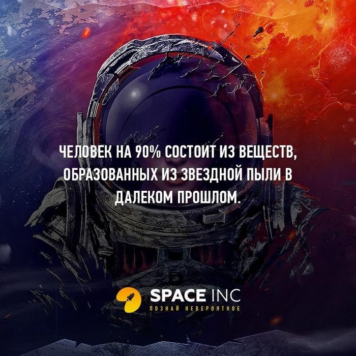 Факты про космос Космос, Планета, Вселенная, Звездное небо, Млечный путь, Длиннопост