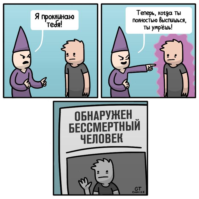 Проклятие Комиксы, Сон, Магия, Волшебство