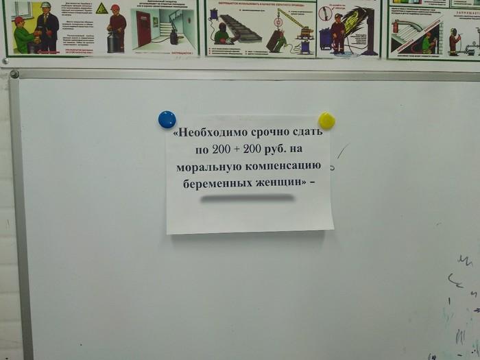 Моральная компенсация беременных женщин Объявление, Компенсация