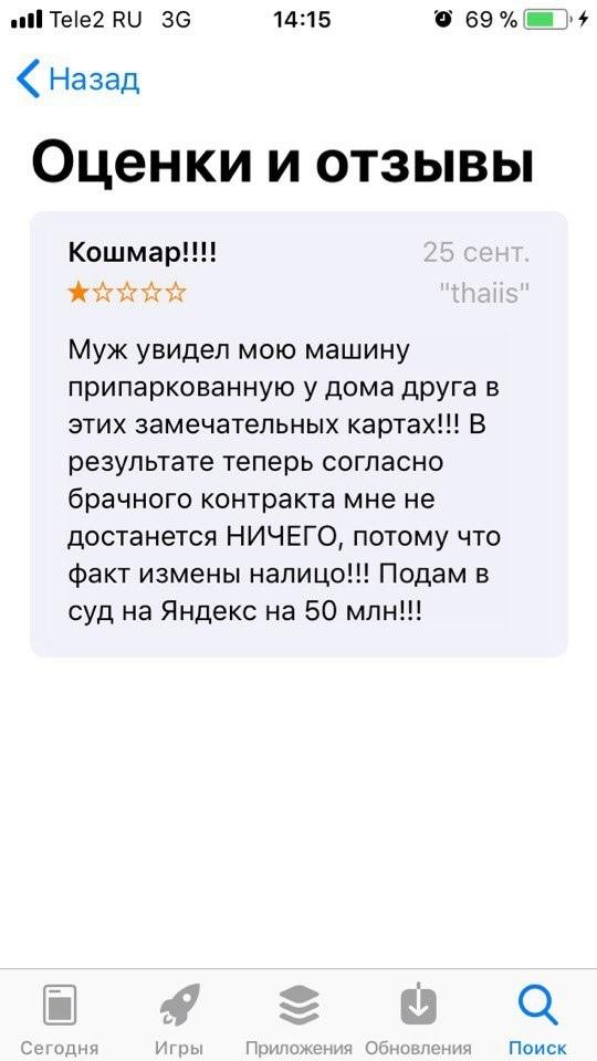 Бойся, Яндекс!