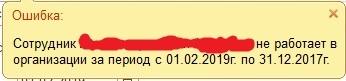 Ошибка ЗУП 1с, Зуп, Ошибка