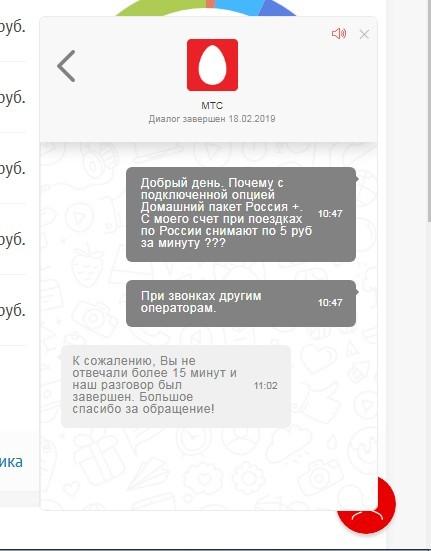 МТС отзывчивая компания))