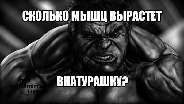 Сколько мышц вырастет «внатурашку»? Спорт, Тренер, Спортивные советы, Мышцы, Качалка, Исследование, ЗОЖ, Тренировка, Длиннопост