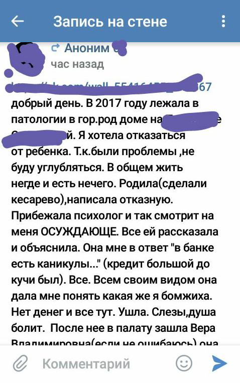 Роженица Роддом, Скриншот, Вконтакте