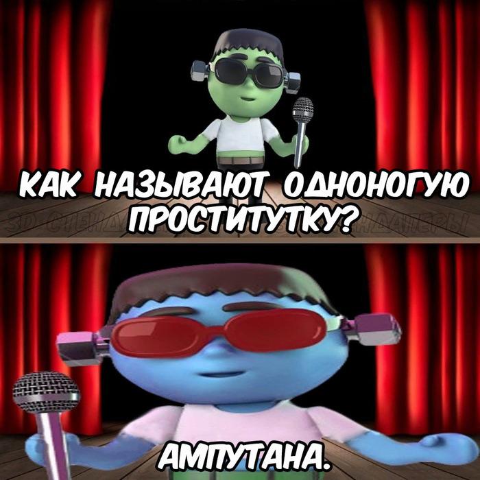 3D Стендаперы #2 Шутки за триста, Вконтакте, Мемы, 3D стендаперы, Длиннопост