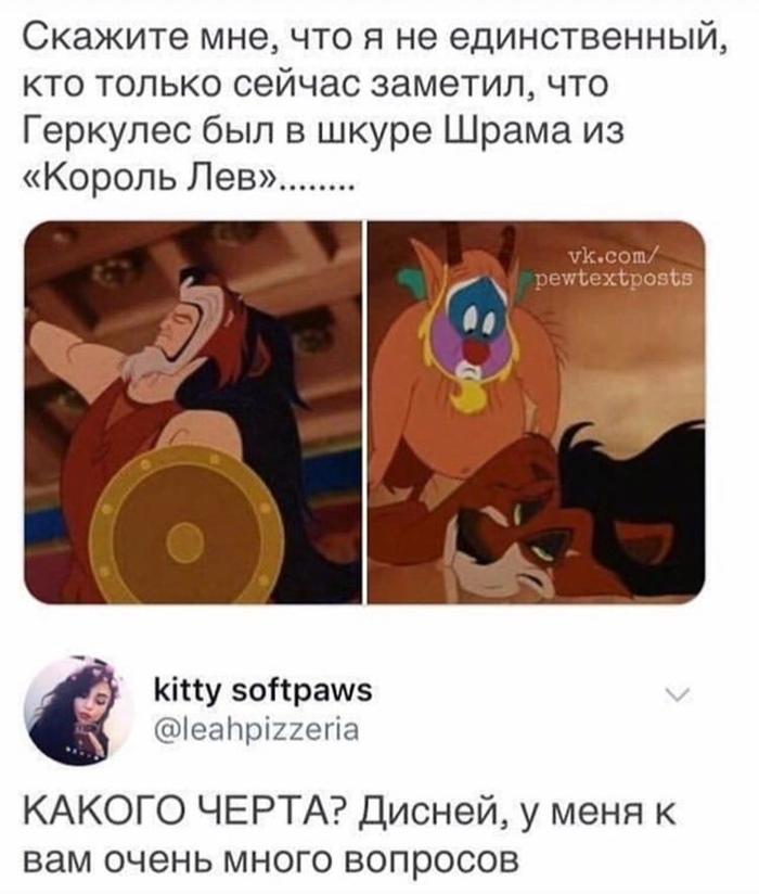 Судьба Шрама после Вконтакте, Король Лев, Дисней, Геркулес, Шрам