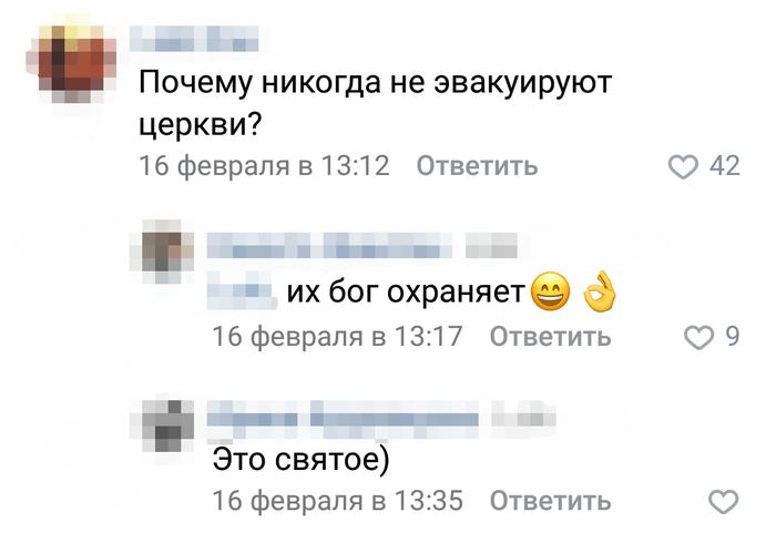 Божественная охрана Эвакуация, Санкт-Петербург, Церковь, Скриншот, Вконтакте