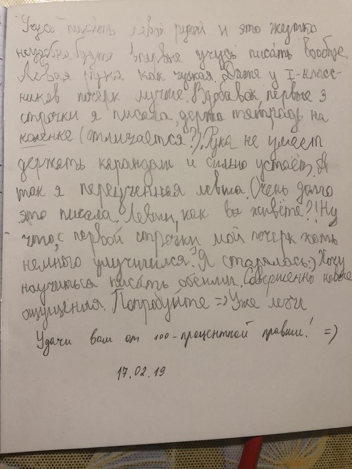 Опыты переученной левши Почерк, Правша, Переученная Левша, Опыты правши, Длиннопост