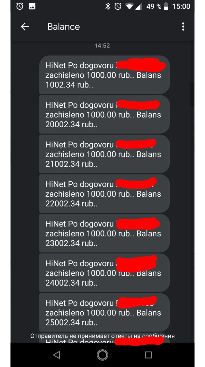 Оплатил интернет Интернет, Глюки, Длиннопост, Мат