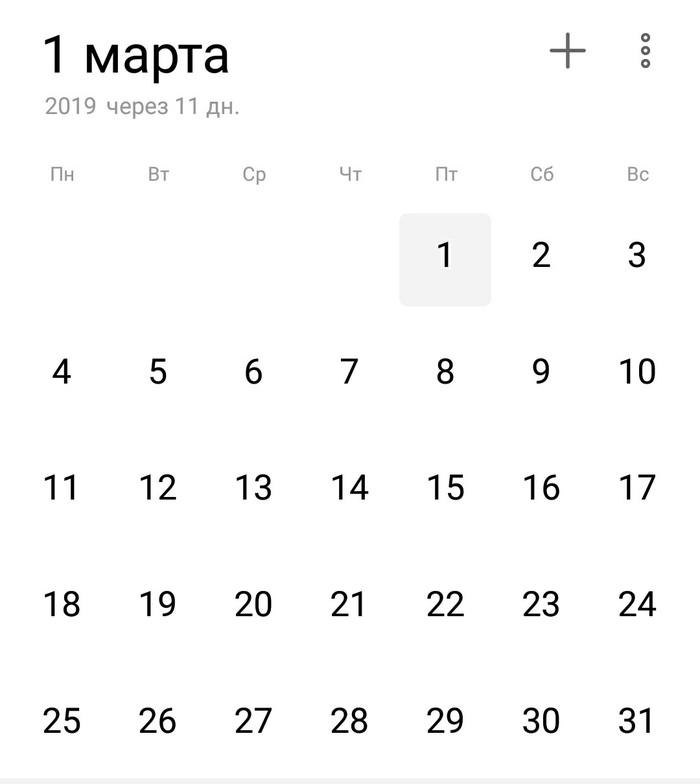 А вы заметили... Календарь, Совпадение, Интересное, Длиннопост