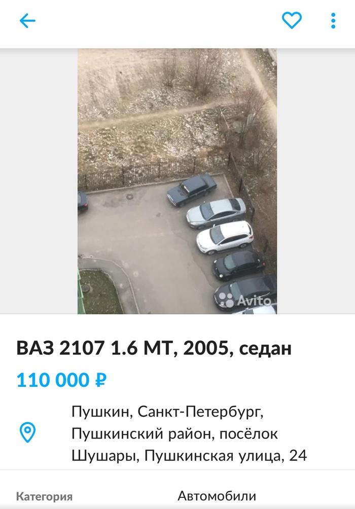 Офицер диванных войск Авто, Продажа, Авито, Лень, Диванные войска