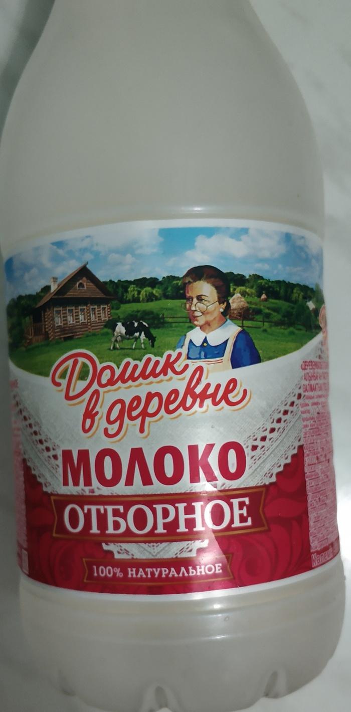 Просьба поднять в топ! Опасное молоко! Без рейтинга, Домик в деревне, Длиннопост, Молоко