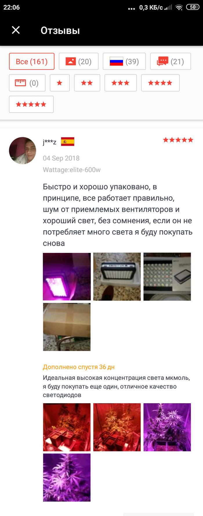 """""""Легальный"""" фермер Лампа, Марихуана, Длиннопост"""