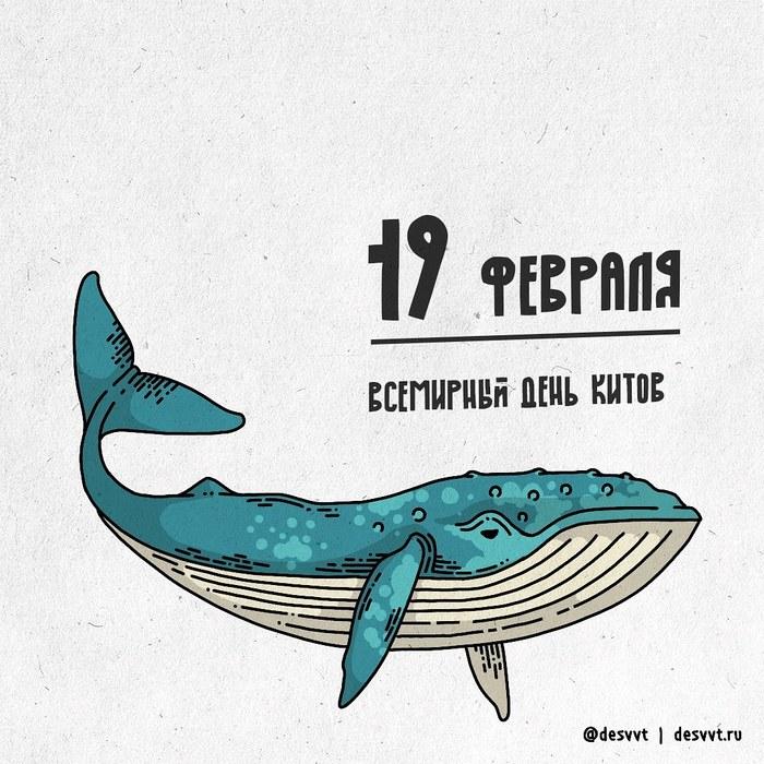(081/366) 19 февраля - всемирный день китов Рисунок, Иллюстрации, Кит, Промысел, Запрет, Проекткалендарь2