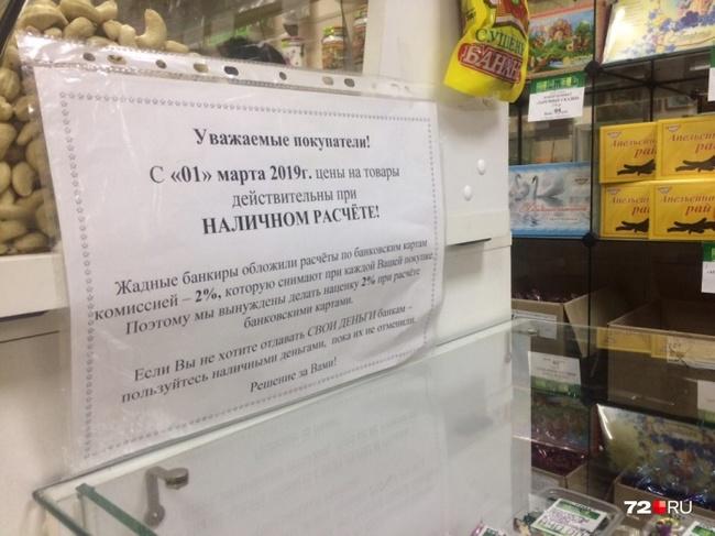 В Тюмени бизнесмен разозлился на «жадных банкиров» и ввел наценку при покупках через безнал Длиннопост, Тюмень, Бизнес, Новости