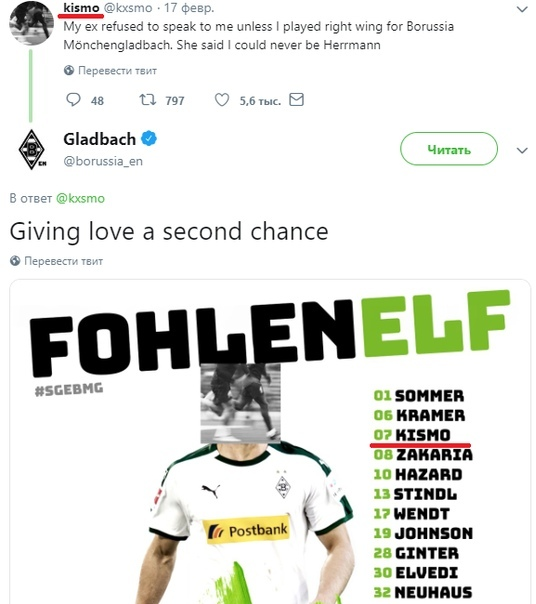 Любовь и СММ Футбол, Любовь, Боруссия Менхенгладбах, Twitter