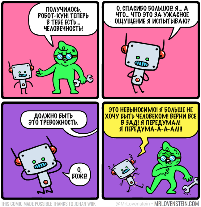 Human-4-me Mrlovenstein, Комиксы, Юмор, Тревожность, Волнение, Робот, Человечность, Перевел сам
