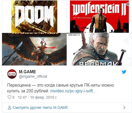 «М.Видео» распродает ААА-игры для PC за 200 рублей Халява, Steam, Мвидео