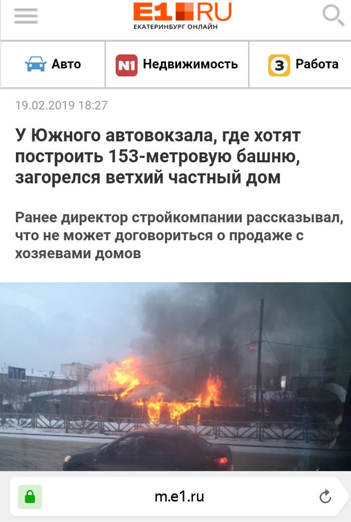 Совпадение Новости, Екатеринбург, Пожар, Негатив, Беспредел
