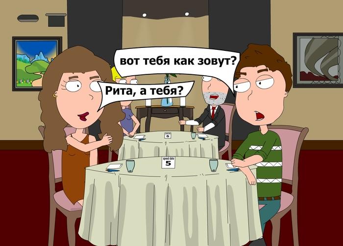 Быстрое свидание Комиксы, Дальман, Длиннопост