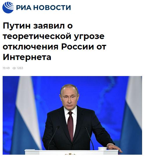 Отключение России от интернета Отключение, Без интернета, Готовимся, Караул, Что делать