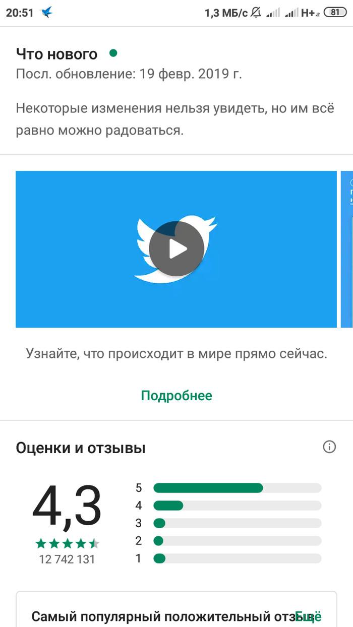 Улыбнуло Улыбнуло, Twitter, Скриншот