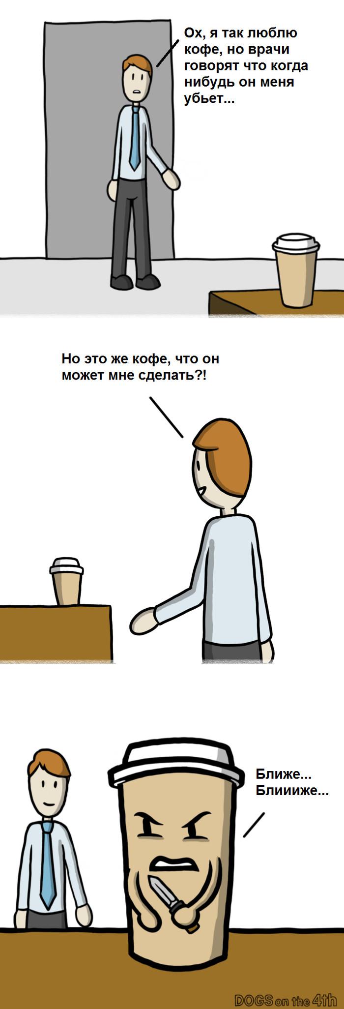 Это же кофе. Кофе, Убийца, Комиксы, Длиннопост