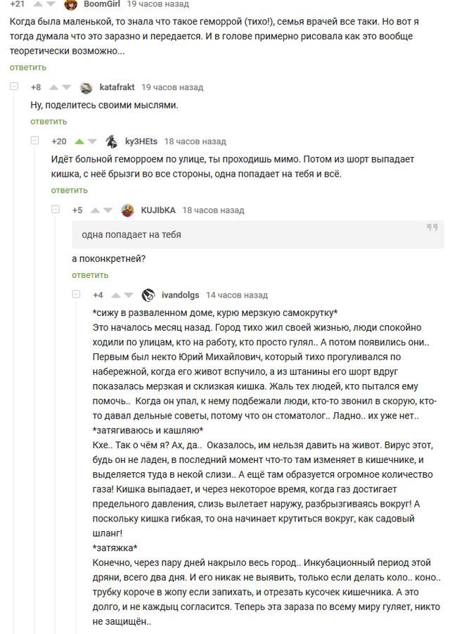Минутка страшных историй Комментарии на Пикабу, Геморрой, Смешное, Скриншот, Комментарии
