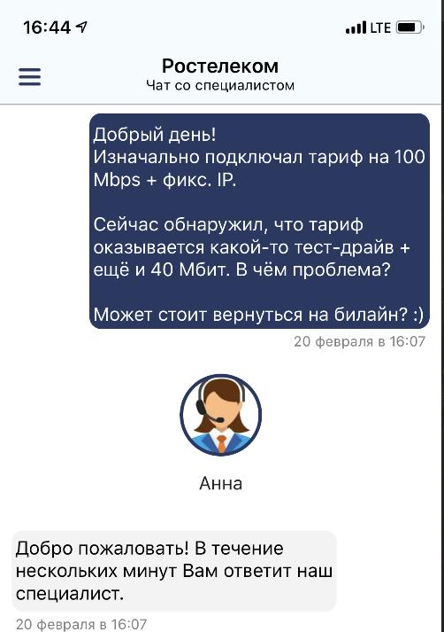 Как дурит Ростелеком Ростелеком, Скриншот, Провайдер, Длиннопост, Негатив