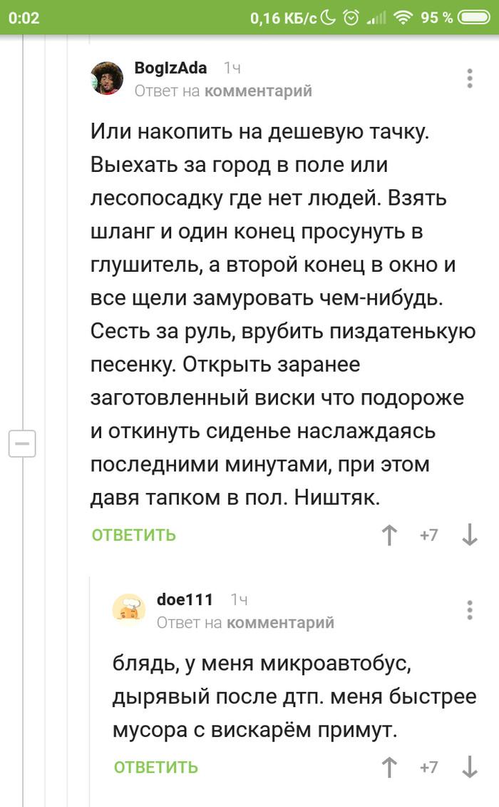 Суицид Суицид, Комментарии на Пикабу, Вискарёк, Мусор, Скриншот