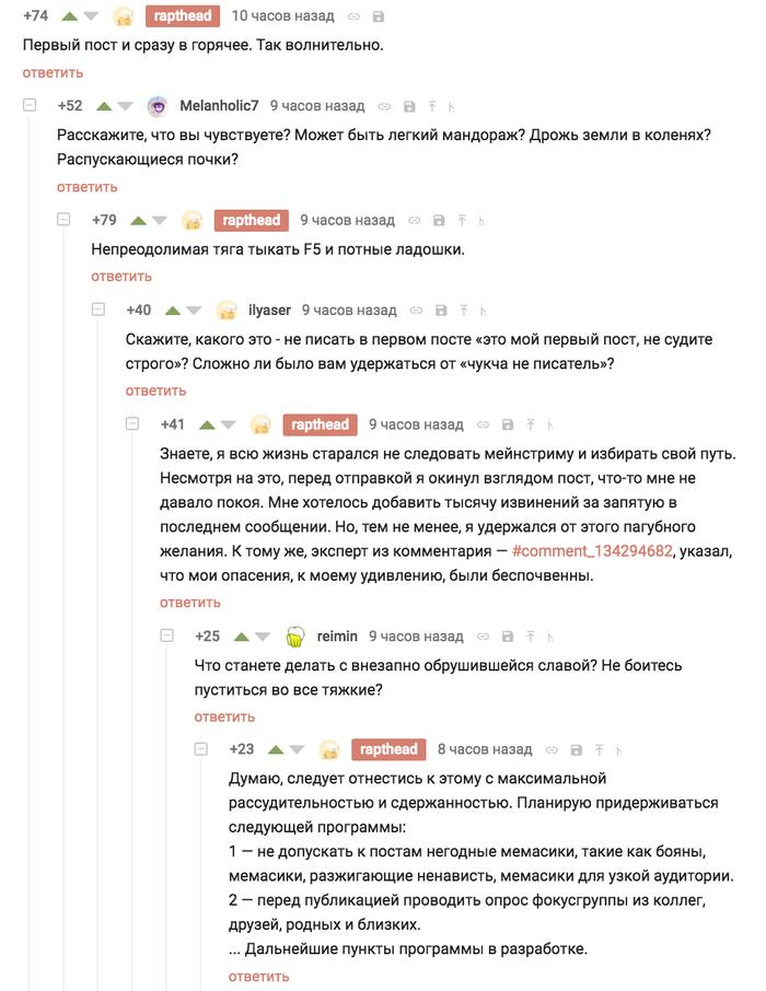 Первый пост Комментарии на Пикабу, Комментарии, Первый пост, Скриншот, Интервью