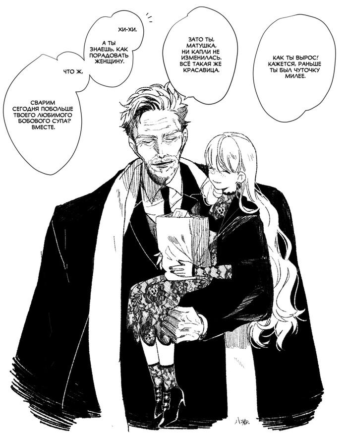 Ведьма и мальчик Комиксы, Аниме, Ведьмы, Anime Original, Длиннопост