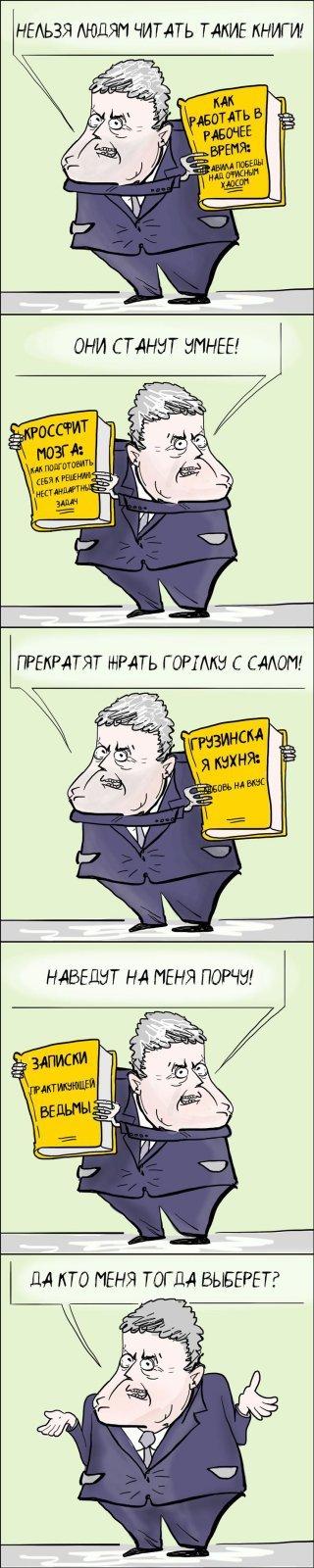 Стремление к совершенству Украина, Книги, Запрет, Абсурд, Выборы, Длиннопост, Картинки