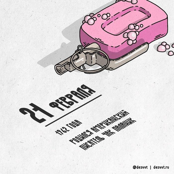 (083/366) 21 февраля родился Чак Паланик Проекткалендарь2, Рисунок, Иллюстрации, Чак Паланик, Бойцовский клуб, Мыло